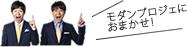 不動産トータルコンサルティングの株式会社モダンプロジェ
