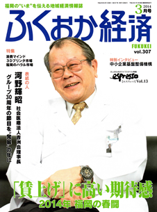福岡経済2014年3月号