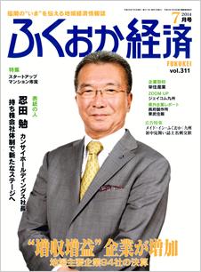 福岡経済2014年7月号