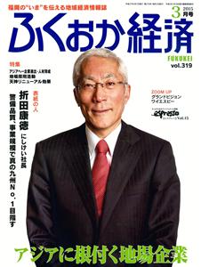 福岡経済2015年3月号