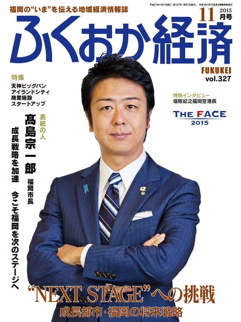 福岡経済2015年11月号