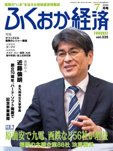 福岡経済2016年7月号