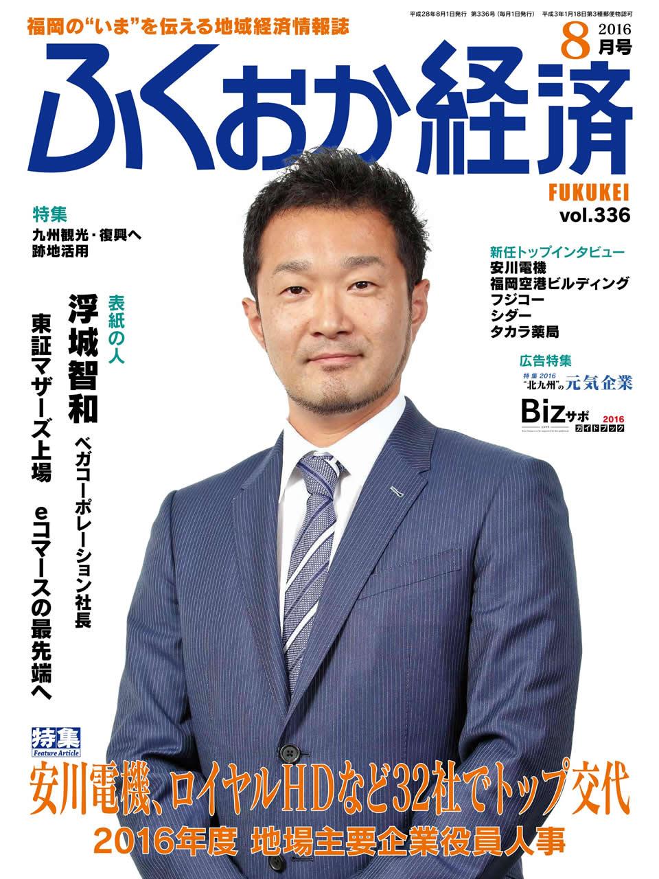 福岡経済2016年8月号