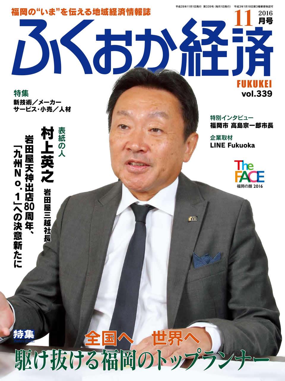 ふくおか経済2016年11月号