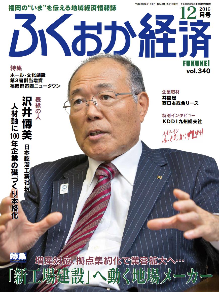 ふくおか経済2016年12月号