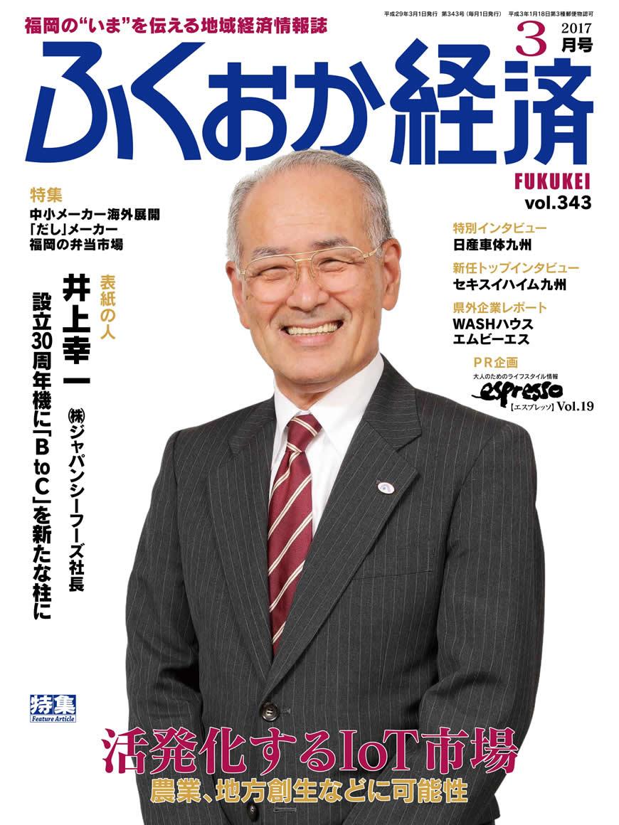 ふくおか経済2017年3月号