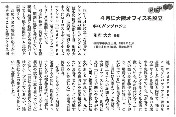 福岡経済2013年7月号