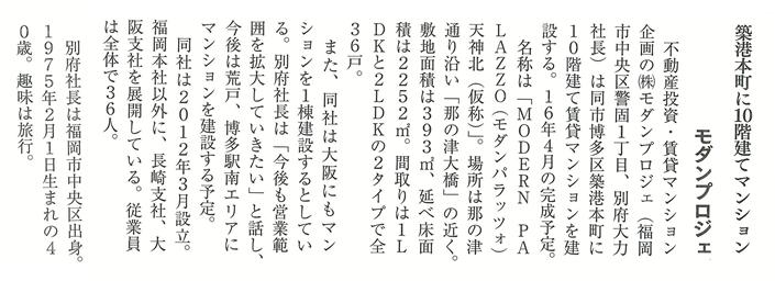 福岡経済2015年2月号