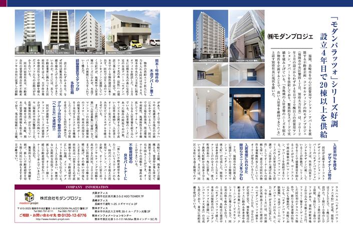 福岡経済2015年10月号