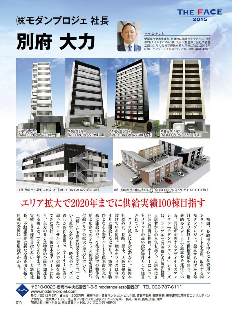 福岡経済2015年110月号