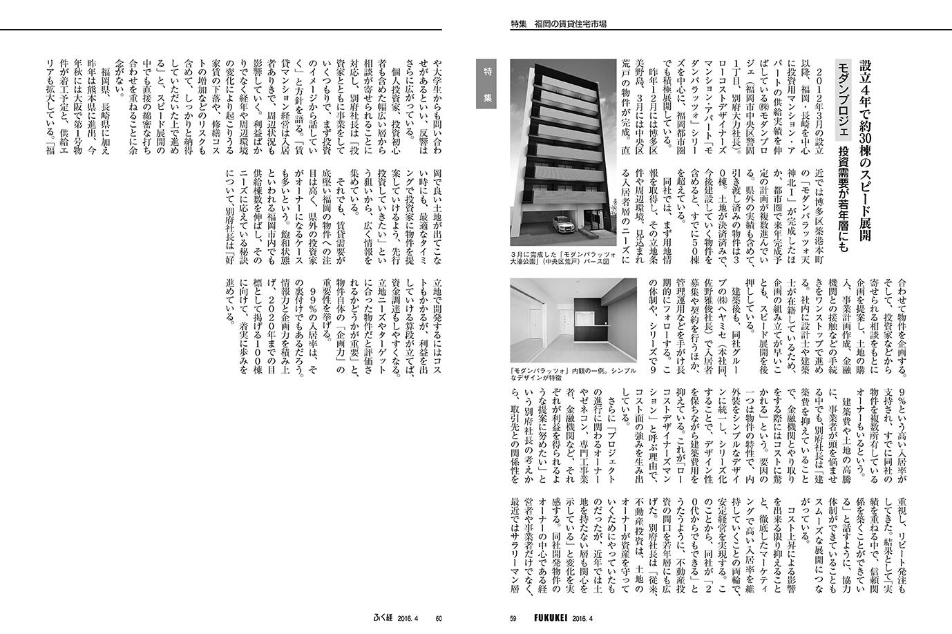 福岡経済2016年4月号