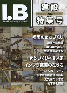 I.B建設特集号2013