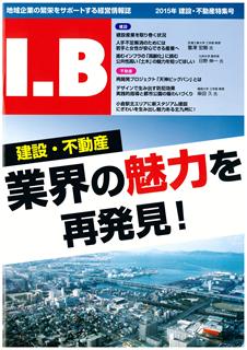 IB 2015年建設・不動産特集号に掲載されました。