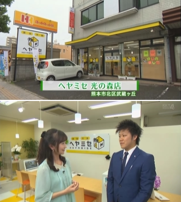 熊本の賃貸不動産ヘヤミセ 光の森店がTV番組で紹介されました