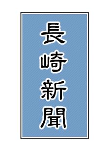 Vファーレン長崎 ユニフォームスポンサー 長崎新聞平成26年2月21日