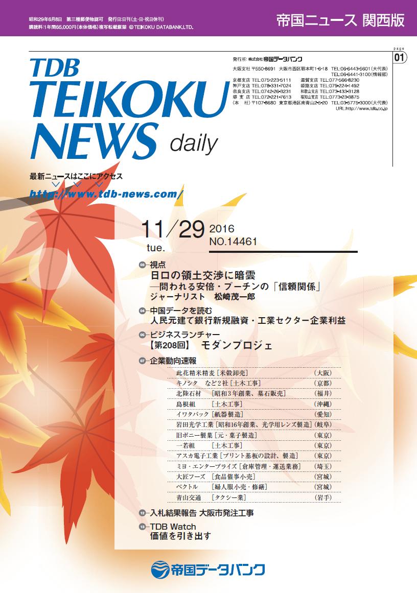 帝国データバンク「帝国ニュース関西版」に掲載されました。