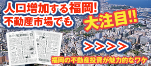魅力的な福岡の不動産投資
