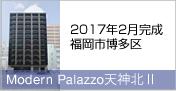 Modern Palazzo天神北Ⅱ