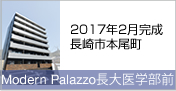 Modern Palazzo長大医学部前