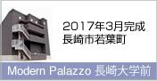 Modern Palazzo長崎大学前