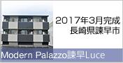 Modern Palazzo諫早Luce(ルーチェ)