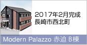 modern palazzo North赤迫 B棟